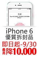 iPhone 6 拆封新品