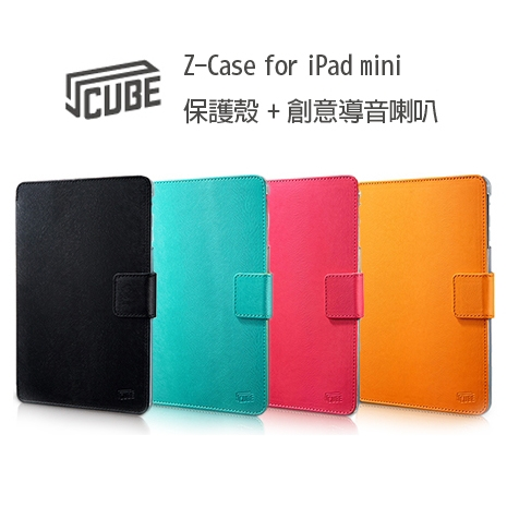 CUBE Z-Case for iPad mini 皮套 (1代)