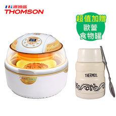 【THOMSON 湯姆盛】微電腦3D氣炸鍋(SA-T01) 加贈 【膳魔師】歐蕾 保溫燜燒食物罐0.47L