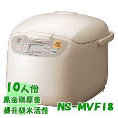ZOJIRUSHI 象印 10人份 微電腦電子鍋 NS-MVF18