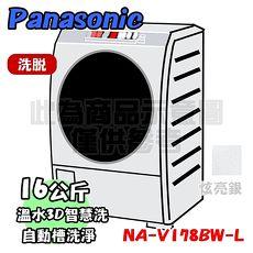 ★加碼贈好禮★Panasonic國際牌16KG 變頻滾筒洗衣機(NA-V178BW-L)