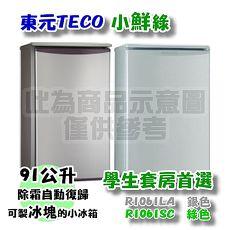 TECO東元91公升單門小鮮綠冰箱R1061LA/R1061SC