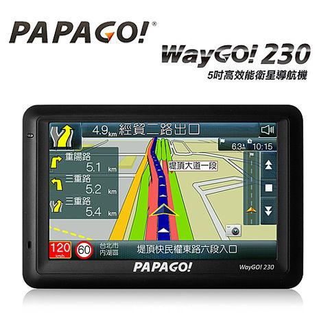 PAPAGO WayGo 230 五吋高效能衛星導航機