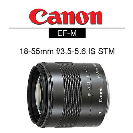 Canon EOS M系列專用變焦鏡頭 18-55mm F3.5-5.6 IS STM*(平輸)-送雙頭兩用拭鏡筆