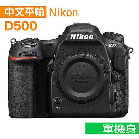 Nikon D500 單機身 -送64G記憶卡等