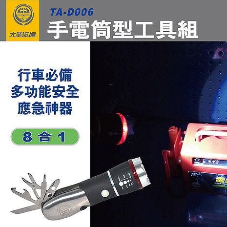 手電筒型隨身工具組8合1(LED燈/安全鎚/安全帶切割器/小刀/十一字螺絲刀/六角螺絲刀/剪刀/開瓶器)