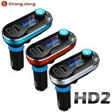 長江 HD2 車用藍牙免持通話MP3播放器(附多功能遙控器)