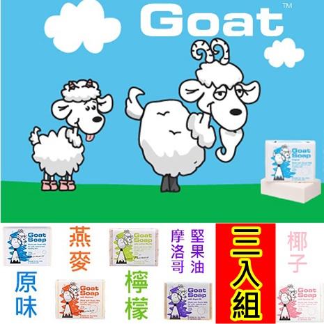 Goat Milk Soap澳洲純手工製作山羊奶皂-三入(原味+摩洛哥堅果油+燕麥)