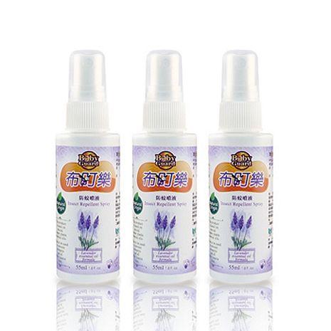 [純天然精油]布叮樂 防蚊液 法國薰衣草、尤加利精油 印尼香茅精油 防小黑蚊配方 3組入