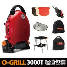 【超值包套組】O-Grill 3000T型-熱情紅 搭配O-Dock桌+外袋+鋼烤盤+Pizza石板+防塵套+炙燒噴火槍價格