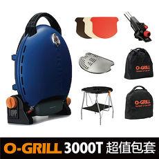 【超值包套組】O-Grill 3000T型-帥氣藍 搭配O-Dock桌+外袋+鋼烤盤+Pizza石板+防塵套+炙燒噴火槍價格