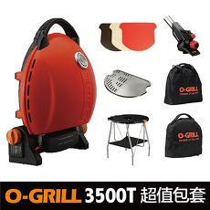 【超值包套組】O-Grill 3500T型-經典橘 搭配O-Dock桌+外袋+鋼烤盤+Pizza石板+防塵套+炙燒噴火槍價格