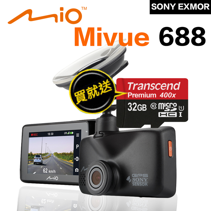 限五組【原價7580↘贈32G+濾鏡+好禮】Mio Mivue 688大光圈SONY感光元件HUD GPS行車記錄器非garmin dod trywin