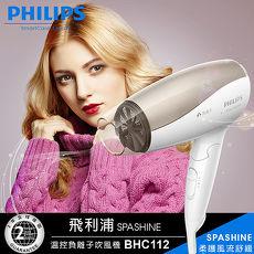 【飛利浦 PHILIPS】溫控負離子SPA shine護髮吹風機(BHC112)價格