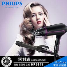 【飛利浦 PHILIPS】沙龍級美髮造型禮盒組/吹風機+電捲棒(HP8648)價格
