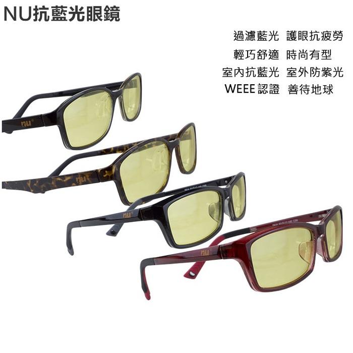 【恩悠數位】NU 抗藍光 眼鏡