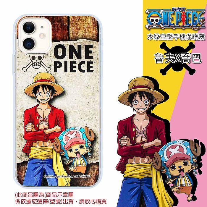 【航海王】iPhone 12 系列 木紋系列 防摔氣墊空壓保護套(魯夫&喬巴)