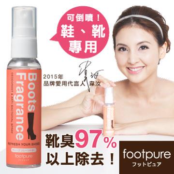 【footpure】香靴秘密心機噴霧-葡萄柚