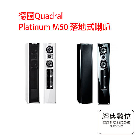德國Quadral Platinum M50 落地式喇叭 經典數位