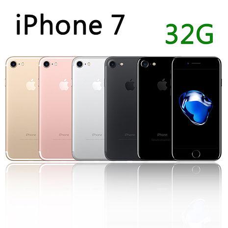 Apple iPhone 7 32GB 4.7吋高階防水智慧機 送保貼+保護套