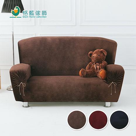 格藍 璀璨晶絨彈性沙發套1+2+3人座
