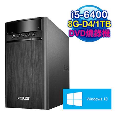 ASUS華碩 K31CD Intel I5-6400四核 8G-D4記憶體 WIN10效能電腦 (K31CD-0031A640UMT)