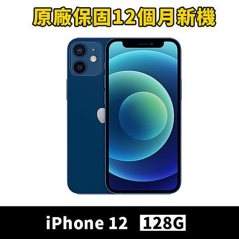 APPLE iPhone 12 128G 6.1吋 智慧型手機-藍色