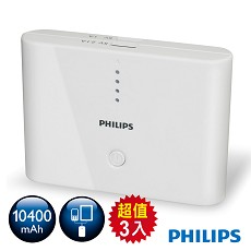 PHILIPS 10400mAh 3.1A雙輸出行動電源(3入)