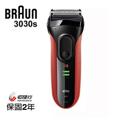 德國百靈BRAUN-新升級三鋒系列電鬍刀3030s