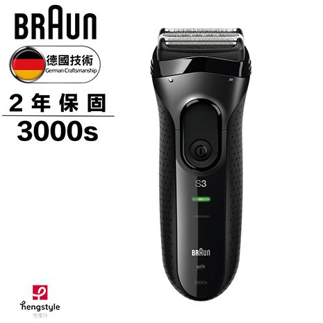 德國百靈BRAUN-新升級三鋒系列電鬍刀3000s(員購)(電鬍刀特賣)