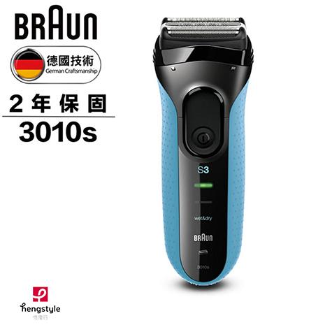 德國百靈BRAUN-新升級三鋒系列電鬍刀3010s(員購)(電鬍刀特賣)