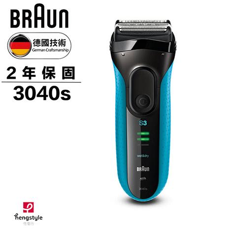 德國百靈BRAUN-新升級三鋒系列電鬍刀3040s(員購)
