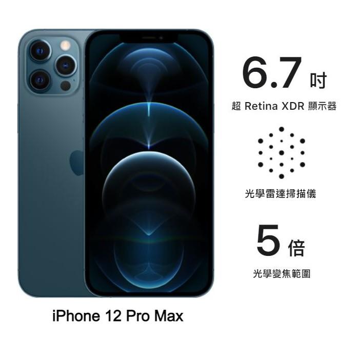 Apple iPhone 12 Pro Max 128G (藍) (5G)