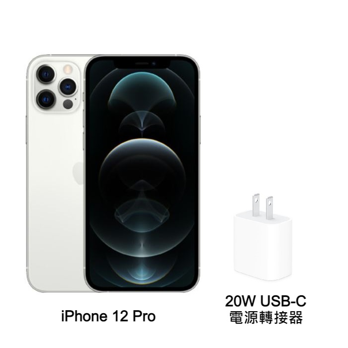 Apple iPhone 12 Pro 256G (銀) (5G)【20W】