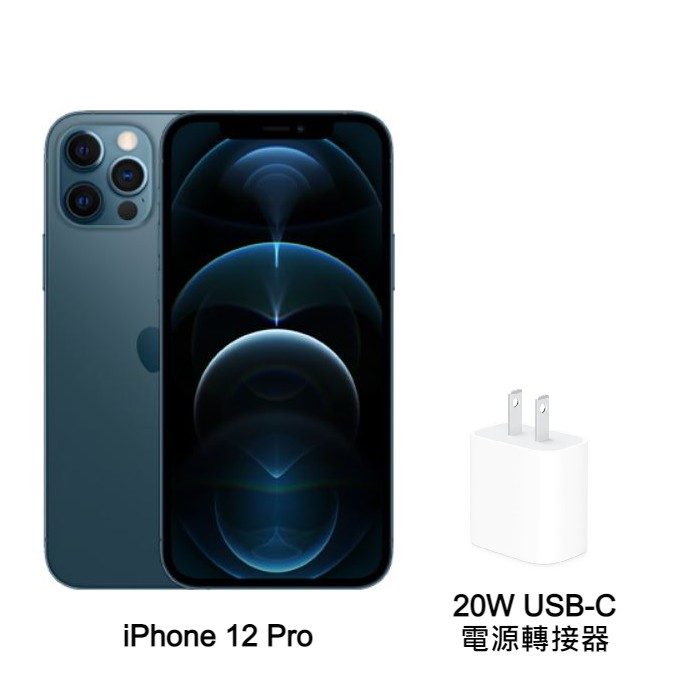 Apple iPhone 12 Pro 256G (藍) (5G)【20W】