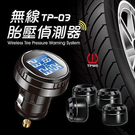 【AHEAD領導者】無線胎壓偵測器/ 胎外式氣嘴偵測 (TP-03)