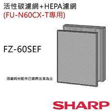 【夏普SHARP】 夏寶 FU-N60CX-T專用 FZ-60SEF