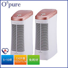 【Opure 臻淨】(A7mini x2)  A7 mini DC直流節能電漿殺菌靜電集塵免耗材空氣清淨機(玫瑰金)