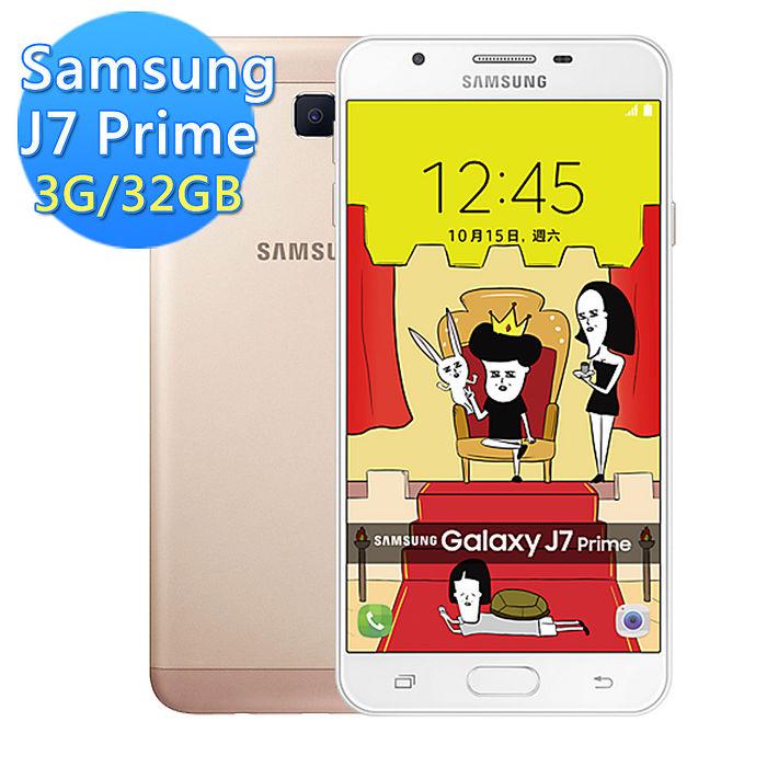 Samsung Galaxy J7 Prime 5.5吋八核智慧機