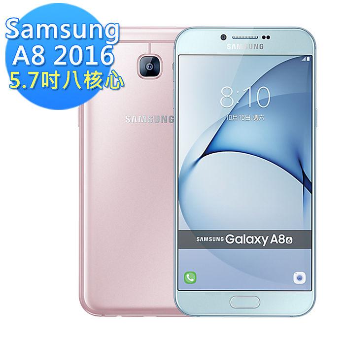 Samsung Galaxy A8 2016版