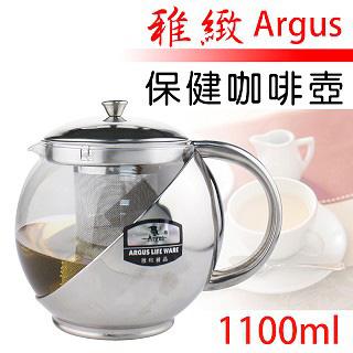 雅緻 保健咖啡茶壺-1100ml
