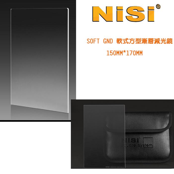NISI 耐司 SOFT GND(32)1.5軟式方型漸層減光鏡 150MM*170MM