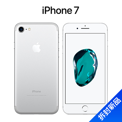 iPhone 7 32G 新品