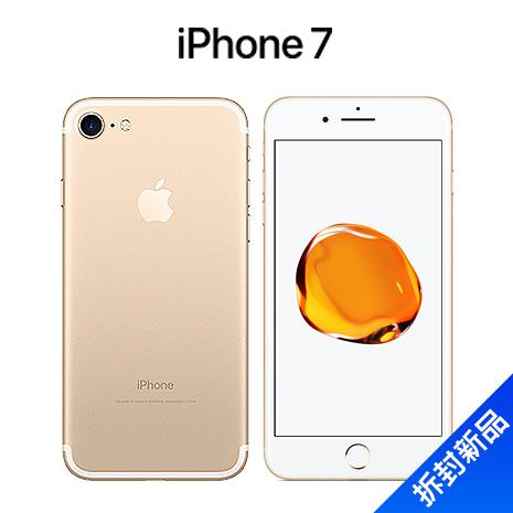 iPhone 7 256G 新品
