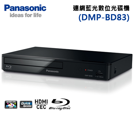 Panasonic國際牌 連網藍光數位光碟機(DMP-BD83)*送16G隨身碟