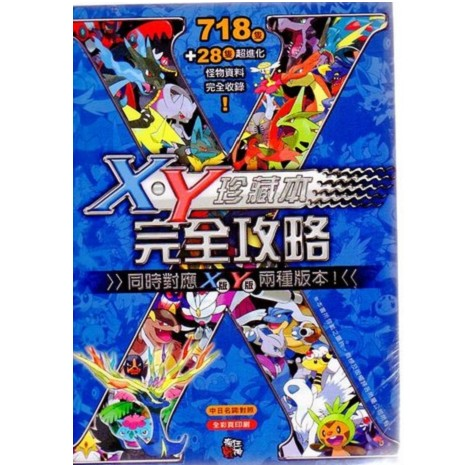 3DS系列 攻略 神奇寶貝 口袋怪獸 X 版 Y 版完全攻略本