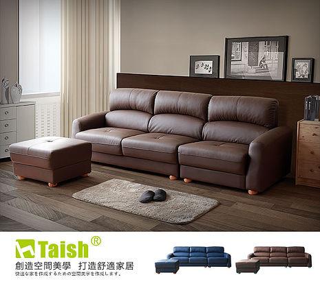 TAISH 奧斯卡L型皮沙發-獨立筒版