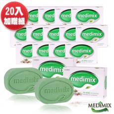 印度Medimix美秘使手工香皂-草本美膚皂20入組