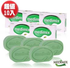 印度Medimix美秘使手工香皂-草本美膚皂10入組