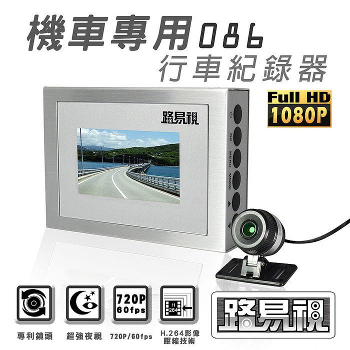 路易視 086 Full HD 機車 行車記錄器